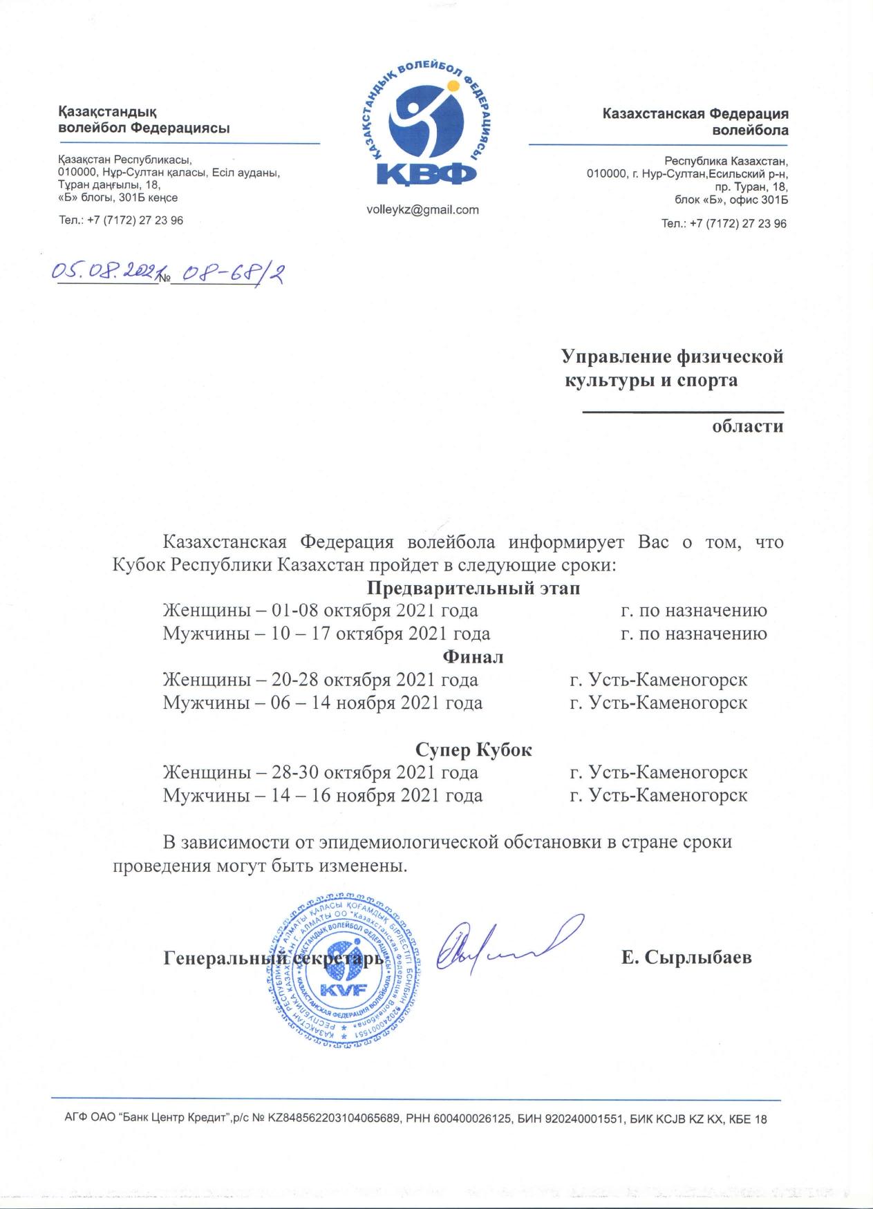 сроки Кубка РК 2021_page-0001.jpg
